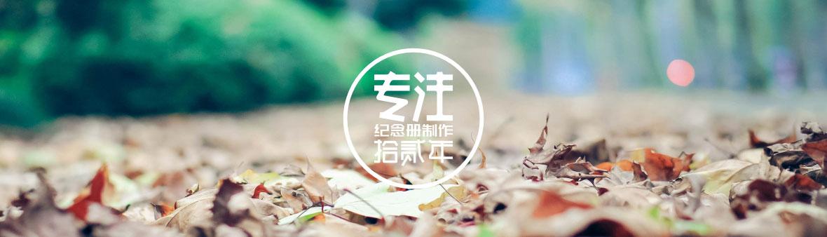 会泽二中毕业26年同学聚会纪念册