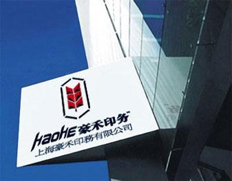 上海豪禾印务有限公司