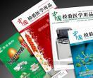 医疗杂志印刷-中国检验医学用品杂志