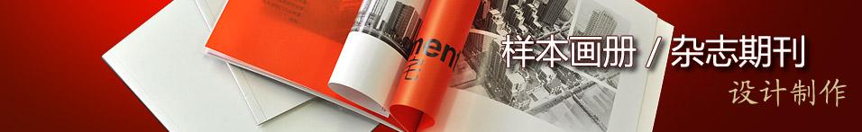 上海公司宣传画册印刷_印刷专题