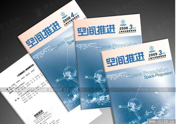 企业杂志设计印刷--上海空间推进研究所空间推进