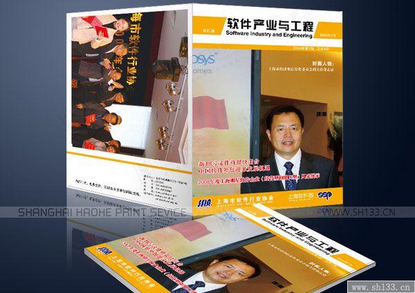 杂志期刊印刷--上海市软件行业协会
