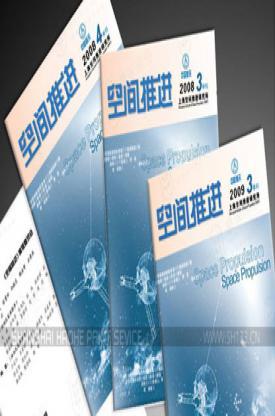 杂志设计-上海空间推进研究所空间推进杂志