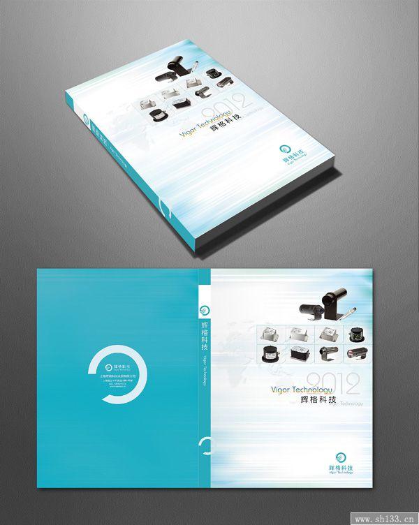 企业样本设计 企业样本印刷 样本设计印刷
