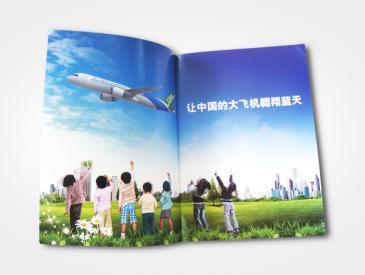 企业期刊杂志设计印刷--中国商用飞机杂志期刊