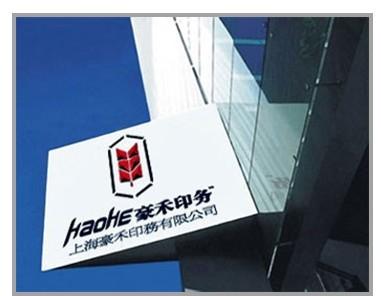 上海豪禾印刷