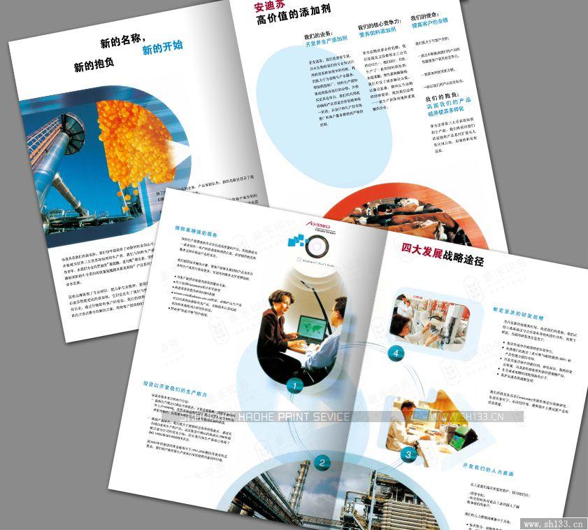 画册设计印刷