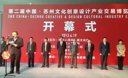 第二届中国——苏州文化创意设计产业交易博览会举