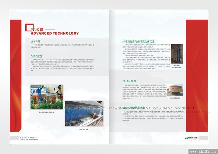 公司宣传画册印刷的艺术设计