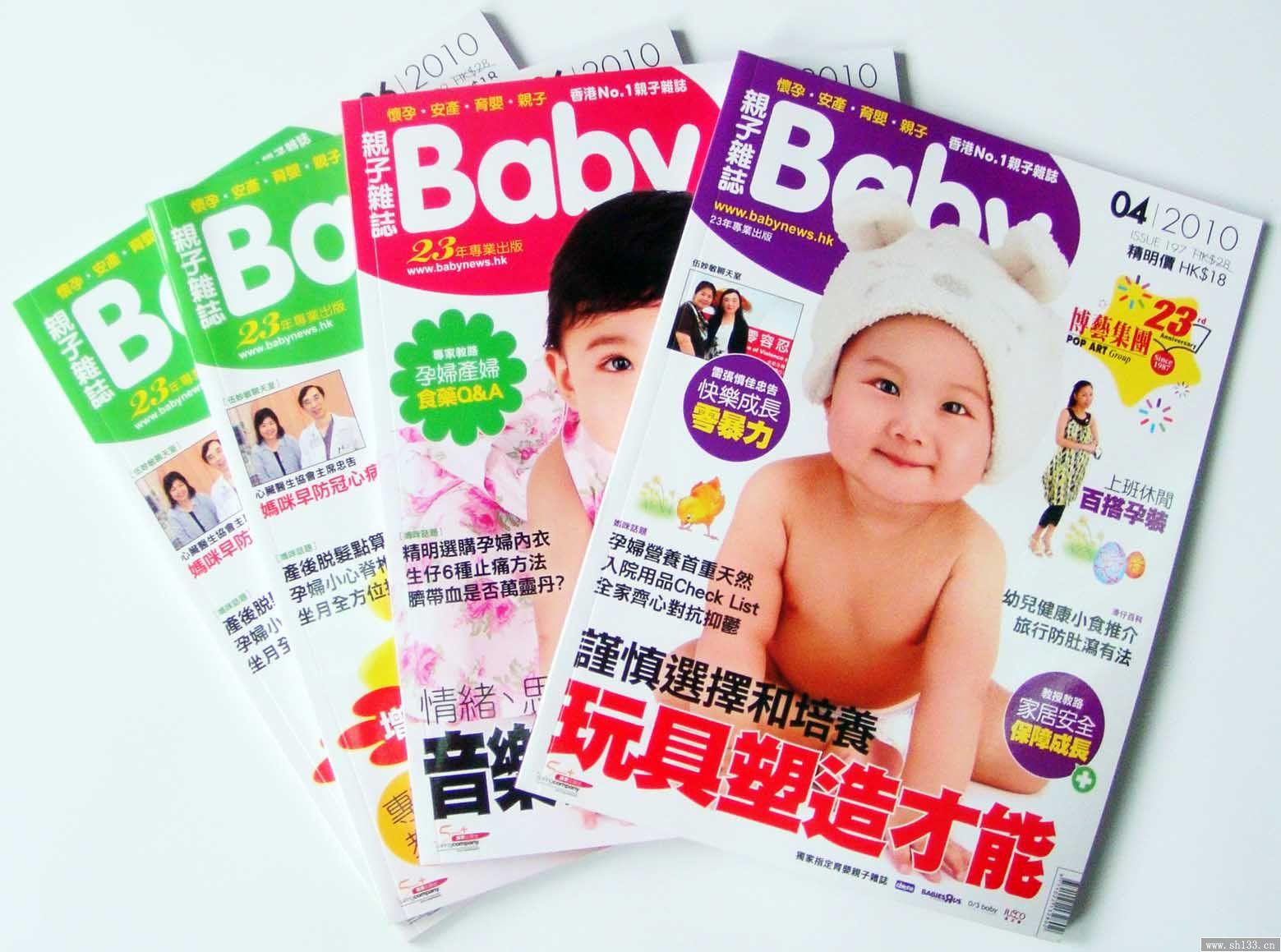 亲子杂志印刷
