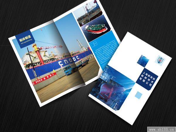 船舶样本印刷—上海新京东船舶