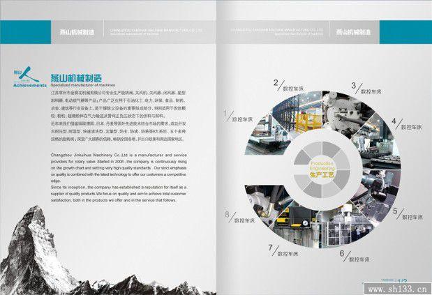 机械样本印刷设计-常州燕山机械制造有限公司