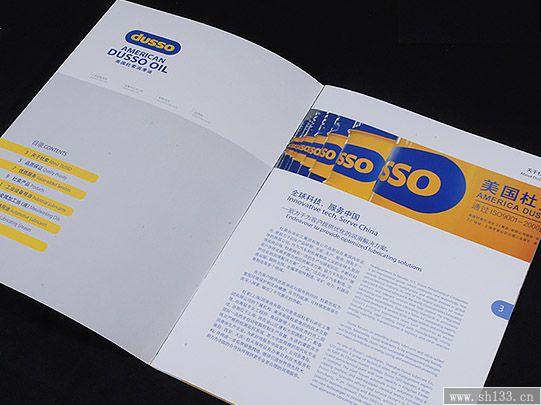 杜索润滑油宣传册设计印刷