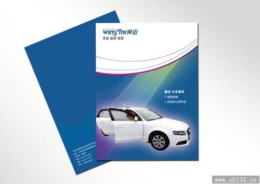 什么样的汽车宣传册印刷产品最受欢迎