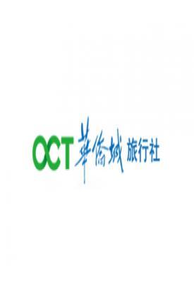 华侨城旅行社宣传册印刷设计