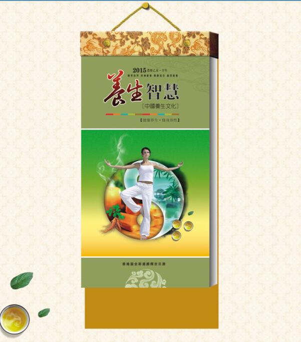 中国传统文化择吉通胜双日历印刷制作