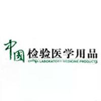 医疗杂志印刷_中国检验医学用品杂志