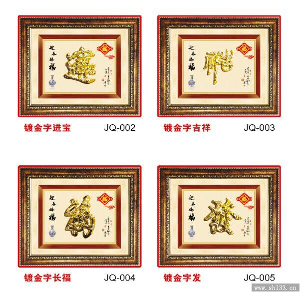 2015年精美福字吊历 精品木框玉雕吊历制作