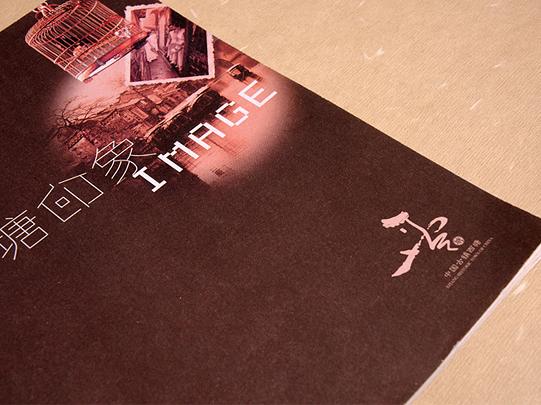 西塘印象客栈样本宣传册印刷设计