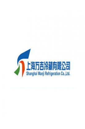 上海万吉冷藏有限公司样本宣传册设计印刷