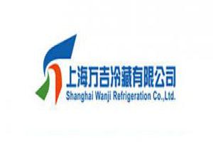 上海万吉冷藏有限公司样本宣传册设计乐虎国际 首页