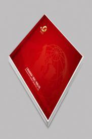 上海运能能源企业宣传册设计印刷