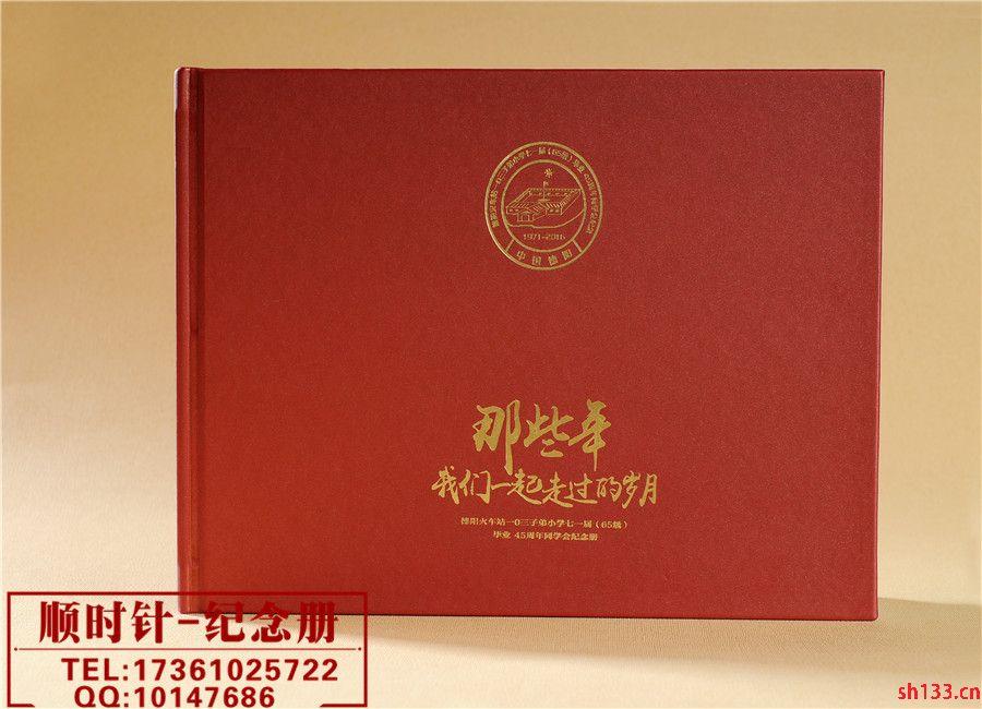 哈尔滨哪里可以制作同学聚会纪念册?