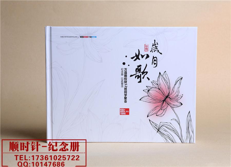 重庆定制设计同学聚会纪念册哪里的比较专业?